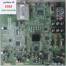 MAIN BOARD DLM-46U2FHM
