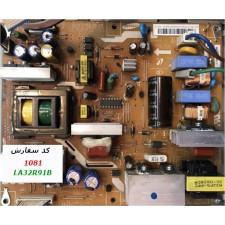 POWER BOARD LA32R91B