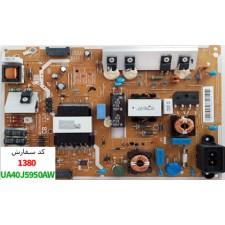 POWER BOARD UA40J5950AW