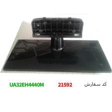 STAND UA32EH4440M