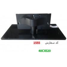 STAND 40CX520