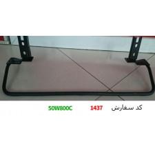 STAND 50W800C