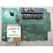 SUBMAIN 50W800B
