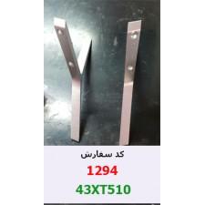 STAND 43XT510
