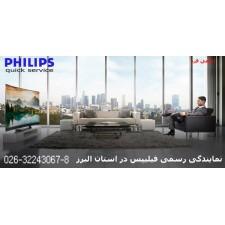 نمایندگی فیلیپس در استان البرز 32243067-026  -  32243068-026