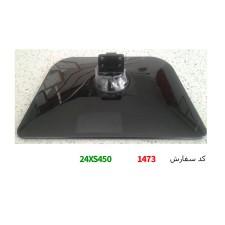 STAND 24XS450